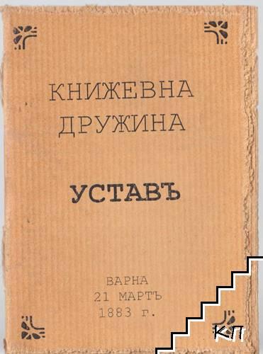 Книжевна дружина: Уставъ