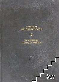 В памет на Методий Попов