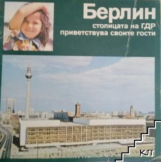 Берлин. Столицата на ГДР