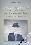Деагентивността в българския език и нейното изразяване