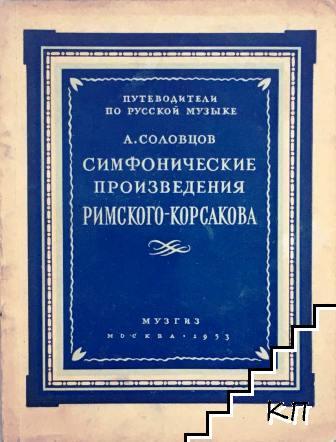 Симфоническите произведения Римского-Корсакова