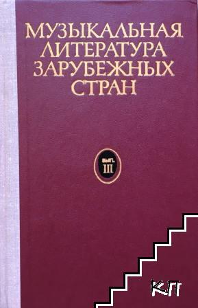 Музыкальная литература зарубежных стран. Вып. 3
