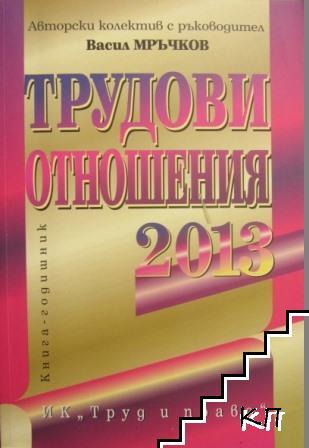 Трудови отношения 2013