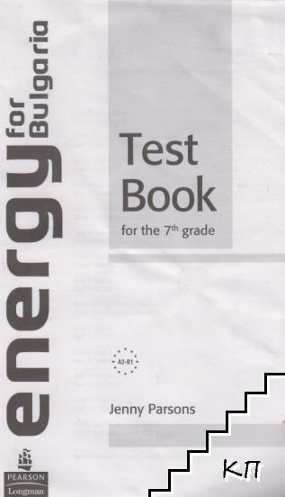 Energy for Bulgaria. Test Book for the 7th grade