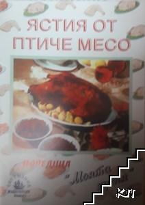 Ястия от птиче месо