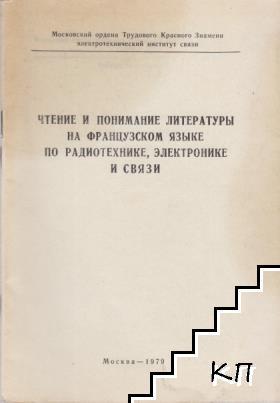 Чтение и понимание литературы на французском языке по радиотехнике, электроники и связи