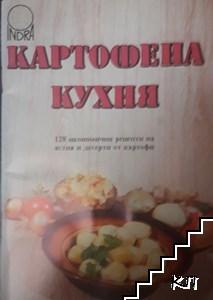 Картофена кухня