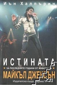 Истината за последните години от живота на Майкъл Джексън