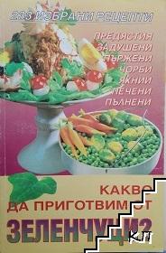 233 избрани рецепти: Какво да приготвим от зеленчуци?