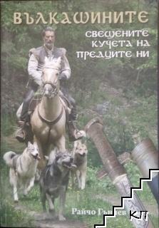 Вълкашините