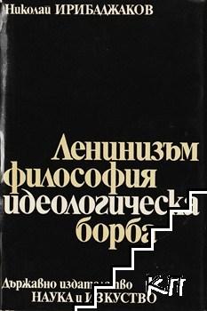 Ленинизъм, философия, идеологическа борба