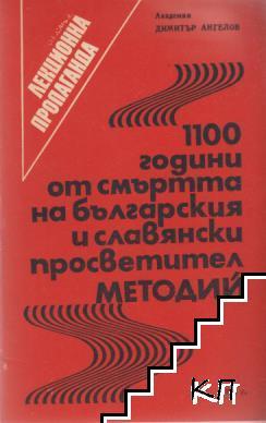1100 години от смъртта на българския и славянски просветител Методий