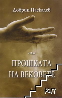 Прошката на вековете