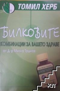 Билковите комбинации за вашето здраве от д-р Милко Тошков