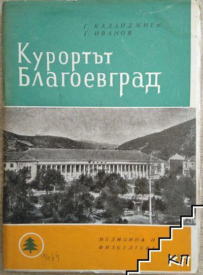 Курортът Благоевград