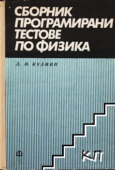 Сборник програмирани тестове по физика
