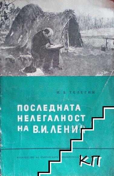 Последната нелегалност на В. И. Ленин
