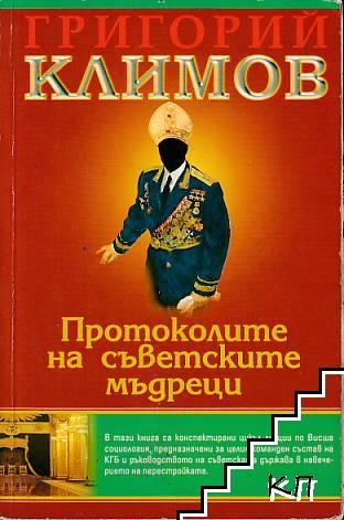 Протоколите на съветските мъдреци