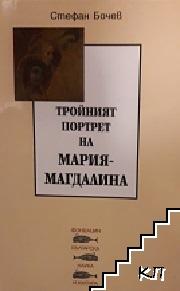 Тройният портрет на Мария-Магдалина
