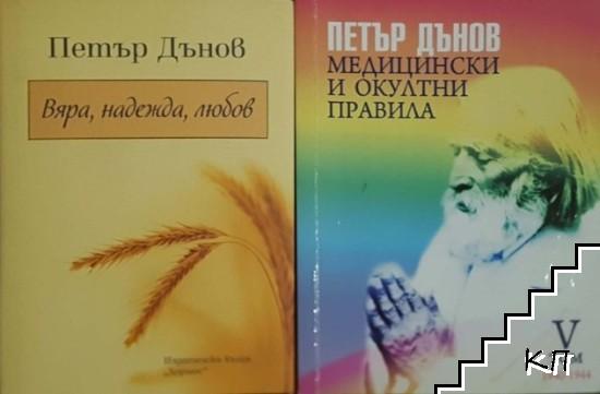 Книга за здравето / За силата на мисълта / Вяра, надежда, любов / Медицински и окултни правила. Том 5