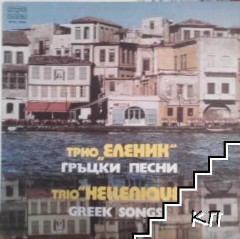 Гръцки песни