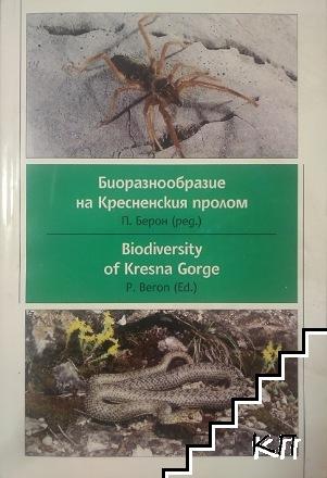 Биоразнообразие на Кресненския пролом / Biodiversity of Kresna Gorge
