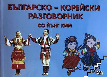 Българско-корейски разговорник