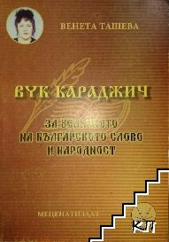 Вук Караджич за величието на българското слово и народност