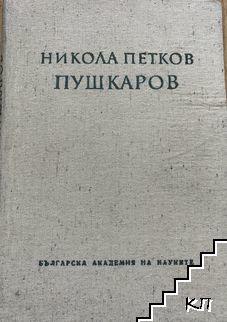 Никола Петков Пушкаров