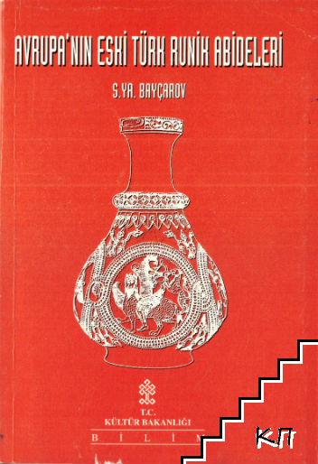 Avrupa'nin Eski Türk Runik Abideleri