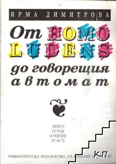От Homo Ludens до говорещия автомат