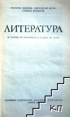 Литература (Допълнителна снимка 1)