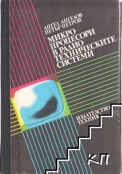 Микропроцесори в радиотехническите системи