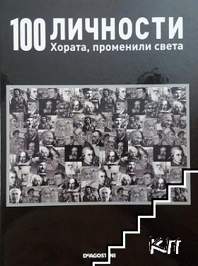 100 личности. Хората, променили света. Бр. 1-94 / 2008