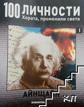 100 личности. Хората, променили света. Бр. 1-94 / 2008 (Допълнителна снимка 1)