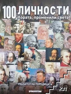 100 личности. Хората, променили света. Бр. 1-94 / 2008 (Допълнителна снимка 2)