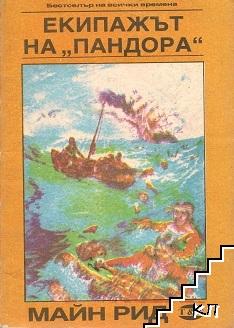 """Екипажът на """"Пандора"""""""
