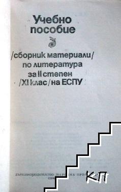 Учебно пособие (Допълнителна снимка 1)
