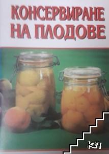 Консервиране на плодове