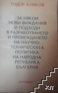 За някои виждания и подходи в разработването и провеждането на научно-техническата политика на Народна република България