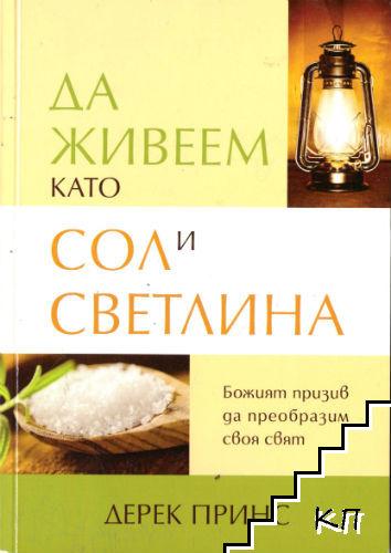 Да живеем като сол и светлина