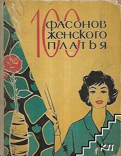 100 фасонов женского платья