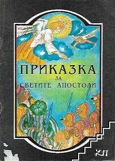 Приказка за светите апостоли