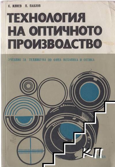 Технология на оптичното производство