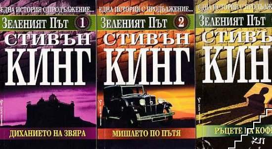 Зеленият път. Книга 1-3
