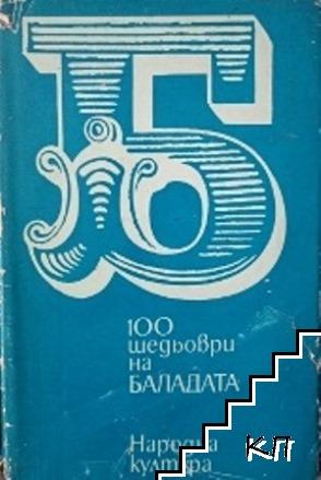 100 шедьоври на баладата