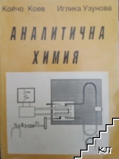 Кратък курс по аналитична химия