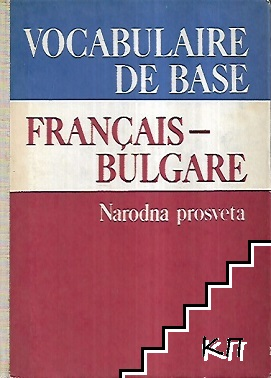 Vocabulaire de base Français-Bulgare