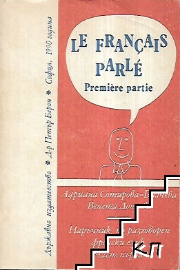 Le Français parle. Partie 1