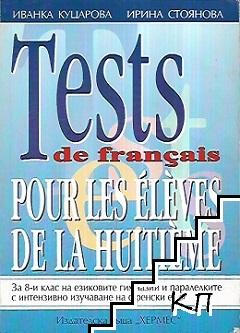 Tests de français pour les éléves de la huitiélme